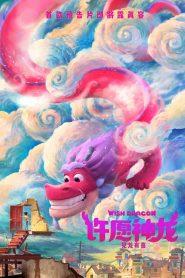Ver Wish Dragon