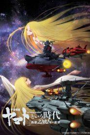 Ver 『宇宙戦艦ヤマト』という時代 西暦2202年の選択